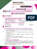 namma_kalvi_10th_tamil_unit_7_surya_guide.pdf