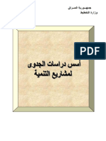 اسس دراسة الجدوى الاقتصادية.pdf