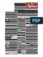 Daily Sindhyar 10 July 2019