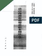 清宫内务府造办处档案总汇 47