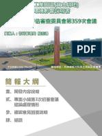 新竹科學工業園區(寶山用地)擴建計畫環境影響說明書