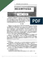 法国汉语教学史浅论.pdf