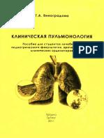 T a Vinogradova - Klinicheskaya Pulmonologia