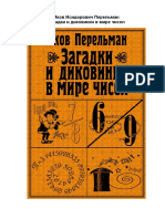 Перельман Я. - Загадки и диковинки в мире чисел - 2008.pdf