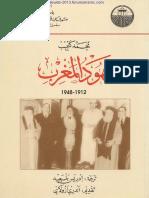 yahoud-almaghrib