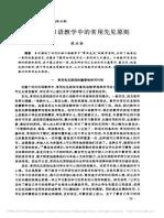 对外汉语口语教学中的常用先见原则