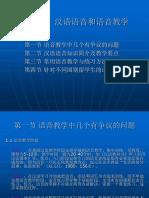 han yu pin yin jiao xue