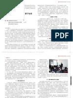法国汉语教学的现状、教学标准及其学科建设