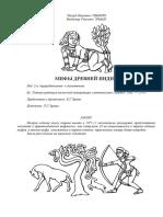 39 Мифы Древней Индии.pdf