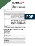 0205_170816_jccii_member_form.xlsx