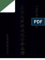 乾隆朝军机处随手登记档 17