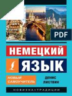 Listvin D a - Nemetsky Yazyk Novy Samouchitel Exklyuzivny Samouchitel - 2016