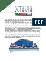 Skoda Octavia Mk2 Manual