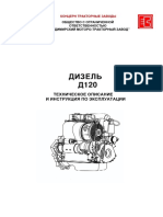 Diesel_D-120_technical_description.pdf
