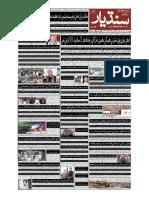 Daily Sindhyar Karachi 12 July 2019