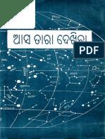 Asa Tara Dekhiba