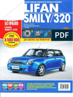 Lifan Smily 320