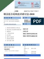 flyer10 (18,19nov)