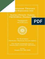 Sajjhāya  Russian Script / Roman Phonetic Alphabet