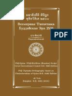 Tipiṭaka in Russian Script / S̮yām Script