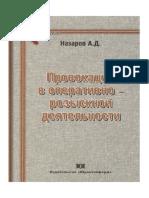 Назаров А.Д. - Провокации в оперативно-розыскной деятельности .pdf