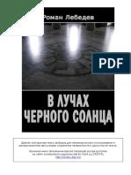 Lebedev_R_V_luchakh_Chernogo_Solntsa.pdf