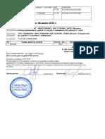 Счет №652 от 08.07.19.pdf