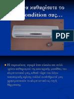 Η συντήρηση του κλιματιστικού σας