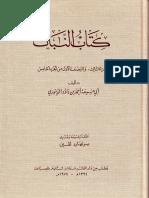 K. Al-Nabat by Abu Hanifa