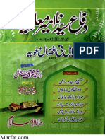 Difae Syedna Ameer Muawiya