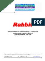 Руководство по установке RABBIT N-серия.pdf