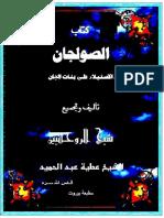 الصولجان في الاستيلاء على بنات الجان.pdf