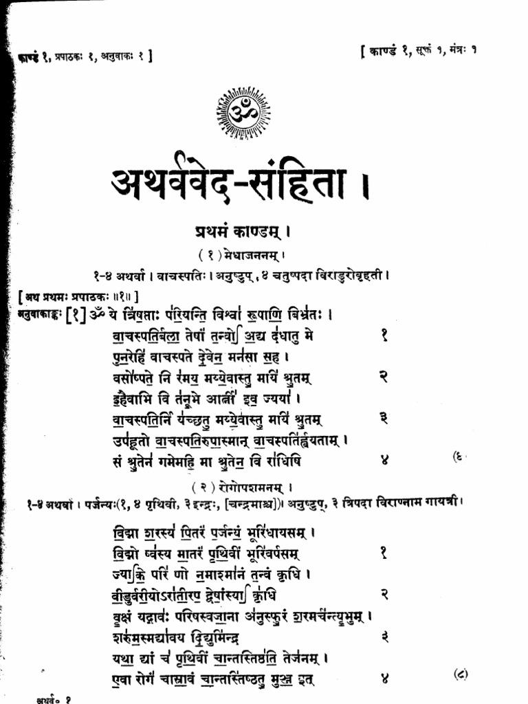 Atharva Veda Sanskrit)