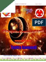 dlscrib.com_tantrakaumudi-12th-issue-august2012.pdf