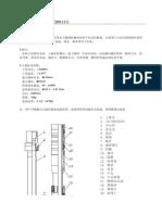 Y511-115压裂封隔器(DH5131)