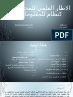 الاطار العلمي للمحاسبة كنظام المعلومات (1)