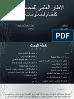 الاطار-العلمي-للمحاسبة-كنظام-المعلومات (1).pptx