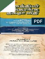 275869700-அகத-தியர-அந-தரங-க-தீட-சா-விதி
