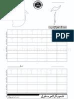 Urdu Printable Worksheet for Playgroup (2)