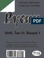 """Исторический журнал """"Русин"""", 1/2018"""