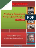 66. 118 σελίδες-Πλατάρος-Γιάννης-Μικρές-Μαθηματικές-Εργασίες-3-Από-6.pdf