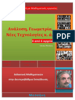67. 180 σελίδες-Πλατάρος-Γιάννης-Μικρές-Μαθηματικές-Εργασίες-4-Από-6.pdf