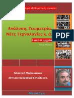 69. 117 σελίδες-Πλατάρος-Γιάννης-Μικρές-Μαθηματικές-Εργασίες-6-Από-6-Αρχεία.pdf