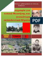 71.  361 σελίδες-Εκπαιδευτικές-εργασίες-και-αρθρογραφία-ΤΟΜΟΣ-Α.pdf