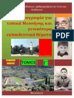 73. 208 σελίδες -Εκπαιδευτικές-Εργασίες-και-Αρθρογραφία-ΤΟΜΟΣ-Γ.pdf