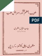 dil ke amraz oor tabeb-e-azam.pdf