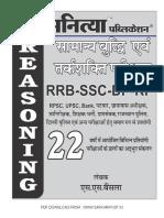 Reasoning Notes PDF (Www.sarkaripost.in)