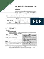 Global Harmonization   LinkedIn dissertation on ifrs