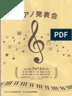 ピアノ発表会_0001