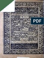 Fathul Aziz Para 30